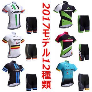 2017年夏 レプリカ自転車チームウェア ジャージパンツセット 12種類デザイン
