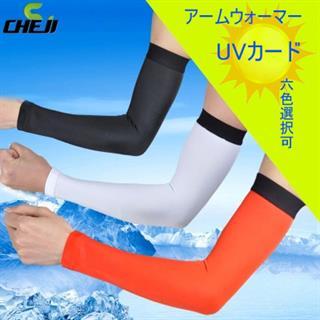 CHEJI UVカット効果 吸汗速乾 ライクラ素材 アームカバー 6色